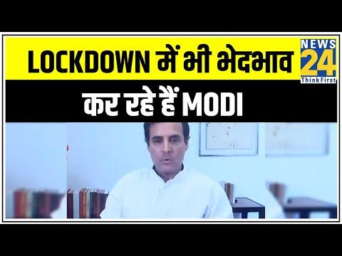 Rahul Gandhi की Press Conference, PM Modi पर साधा निशाना || News24