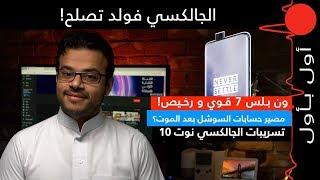 بنت تنتحر بسبب تصويت! سامسونج وهواوي يحلون خلافاتهم! ون بلس 7 برو خارق و رخيص!