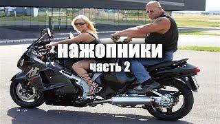 НажОпники (часть 2). Второй номер. Пассажир на мотоцикле - В шлеме