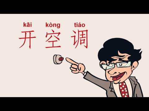 Sexy Mandarin - Lesson 4: I'm So Hot