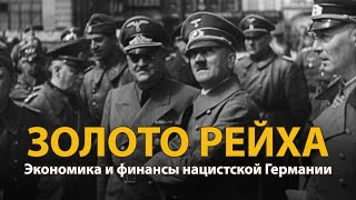 Вторая мировая война. Золото рейха | History Lab