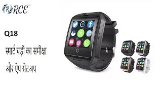Q18 [Hindi] - Smart Watch Overview and Application Setup
