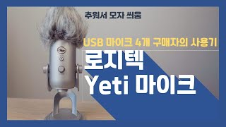 USB형 마이크중 최강자 예티 마이크