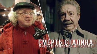 Смерть Сталина: мнение зрителей о фильме