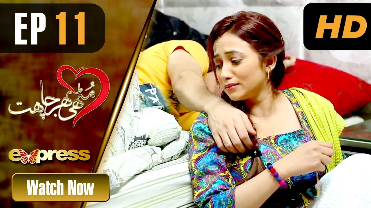 Muthi Bhar Chahat - Episode 11 Express TV Jun 4