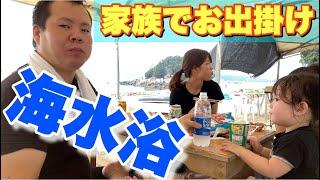 【家族でお出掛け】地元の海水浴に行ったよ!海の家で飲む!帰りにラーメン!家族サービス!