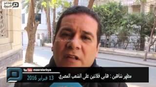 بالفيديو .. مظهر شاهين للمصريين: هابي فلانتين