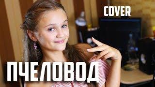 ПЧЕЛОВОД | Ксения Левчик | cover RASA