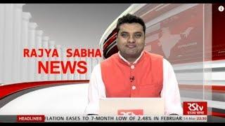 Rajya Sabha News Bulletin | Mar 14, 2018 (10:30 pm)