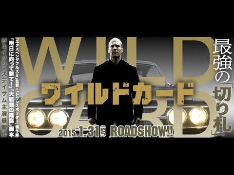 【映画】★WILD CARD ワイルドカード(あらすじ・動画)★