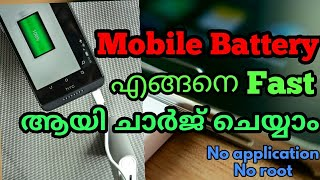 Mobile tips Battery Charging Tips 2018 in malayalam