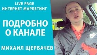 #LivePage - обучение интернет-маркетингу и продвижению сайтов