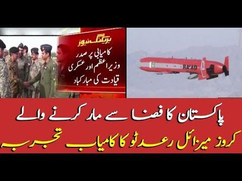 Pakistan Conducts Successful