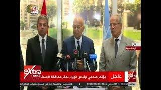 الآن | مؤتمر صحفي لرئيس الوزراء بمقر محافظة الإسكندرية