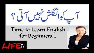 How to Learn English fast in Urdu / English for Beginners