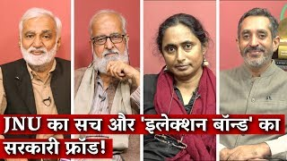Media Bol EP 119: The Electoral Bond Fraud and Truth about JNU