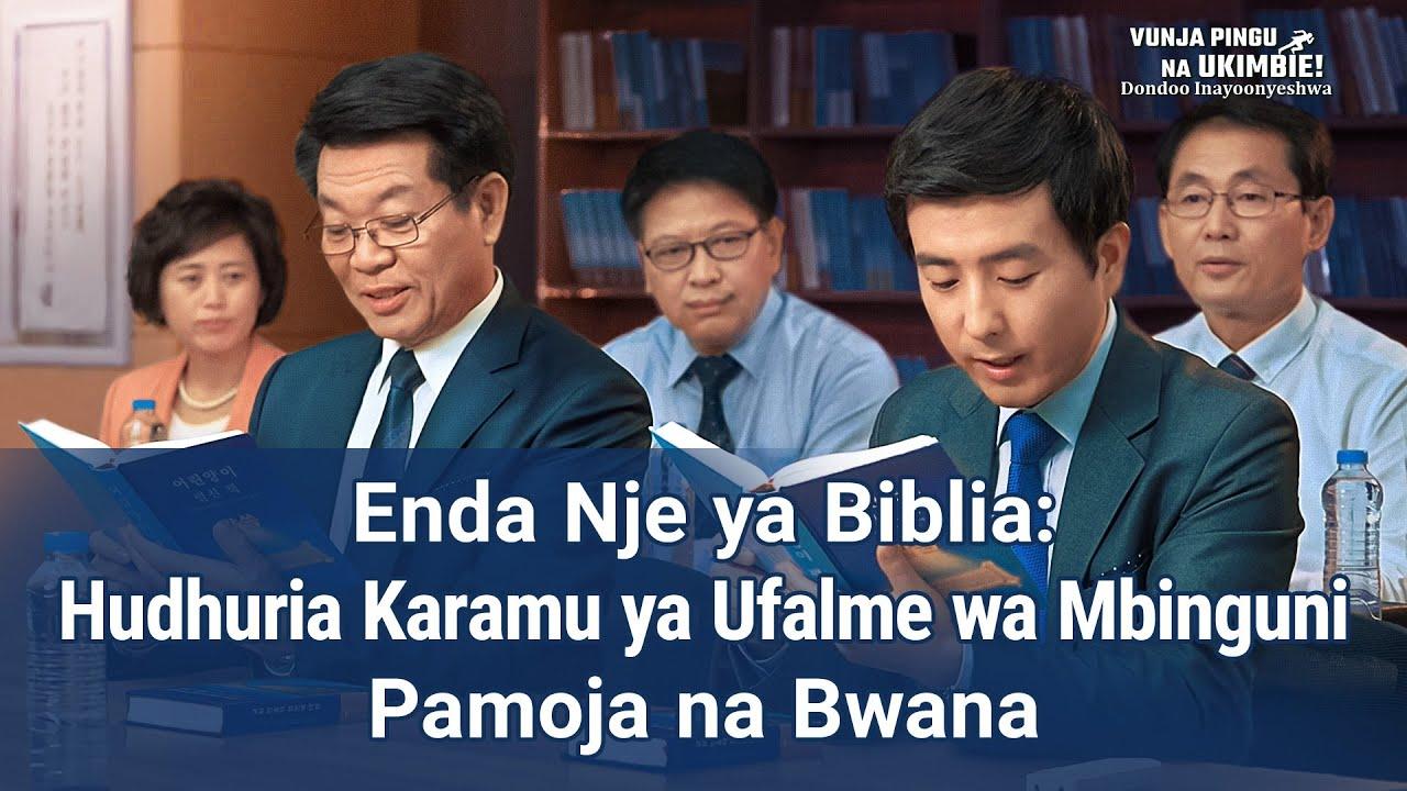 """""""Vunja Pingu na Ukimbie"""" – Enda Nje ya Biblia: Hudhuria Karamu ya Ufalme wa Mbinguni Pamoja na Bwana   Swahili Gospel Movie Clip 3/4"""