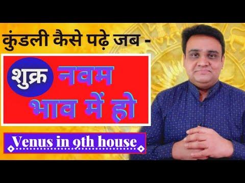 venus in 9th house by astro gaurav gite | shukra navam bhav me