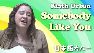 Keith Urban / Somebody Like You (日本語カバー)