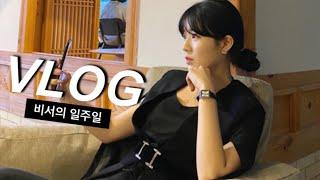 [비서/일상 브이로그 | #vlog 20] 비서의 일주…
