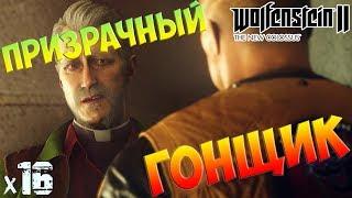 Wolfenstein II The New Colossus Призрачный ГОНЩИК х16