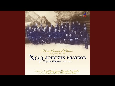 Ouverture 1812, Op. 49 / God Save the Tsar (National Anthem of the Late Russian Empire)