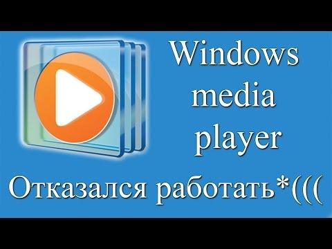Windows Media Player нет звука - фото 8