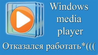 Не работает Windows Media Player, быстро решаем проблему!