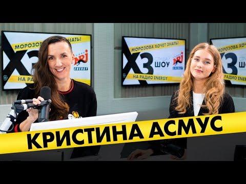 Кристина Асмус: про хейт после «Текста», реакцию Харламова и проблемы в семье
