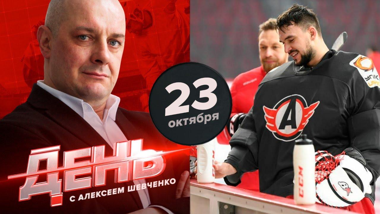 Коварж завершил карьеру но решил вернуться День с Алексеем Шевченко
