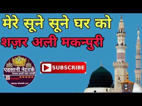 Mere soone soone ghar ko khuld banaye aaqa.by sayyed shajar Ali makanpuri new naat
