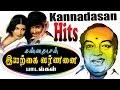 Kannadasan songs collection | Juke Box  கண்ணதாசன் இயற்கை வர்ணனை  பாடல்கள்