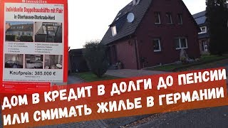 Дом в кредит в Германии за бешеные  деньги или Снимать КВАРТИРУ   Что лучше в Германии и выгоднее