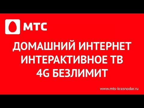 Бесплатная связь: МТС Интернет и ТВ Краснодар