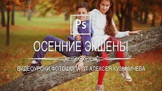 Photoshop - Осенние экшены для фотошопа