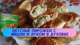Простой и вкусный рецепт  домашних дрожжевых пирожков с яйцом и  зелёным луком в духовке