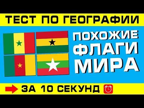 Тест по географии #7: Похожие флаги мира