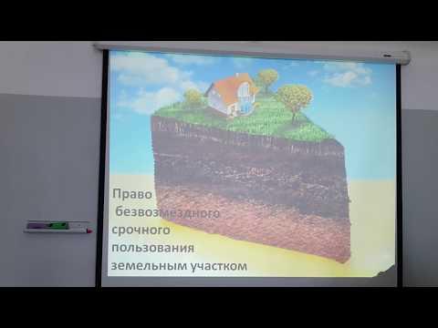 Право безвозмездного пользования земельным участком