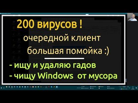 200 вирусов - как найти и удалить? Большой помойке - большая чистка !