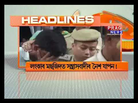 Assam's top headlines of 23/1/2019 | Prag News headlines