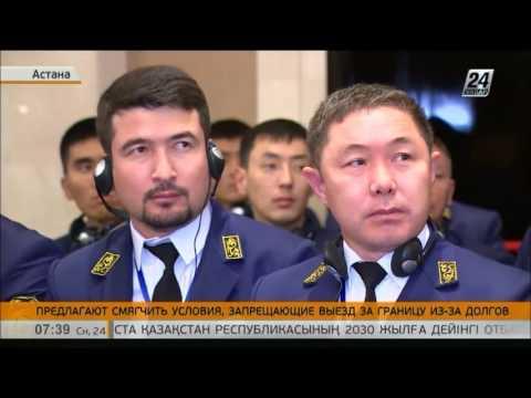 Должникам предлагают разрешить выезжать из Казахстана