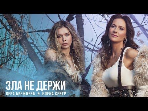 """Елена Север и Вера Брежнева - """"Зла не держи"""" 2019 [Official Video]"""