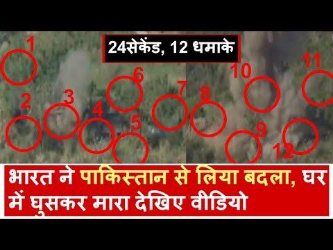 Surgical Strike 2 से दहल गया पाकिस्तान, Indian Army ने दिया करारा जवाब | Headlines India