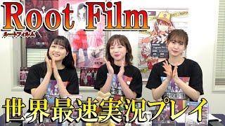 久保田未夢×芹澤優「Root Film(ルートフィルム)」世界最速実況プレイ