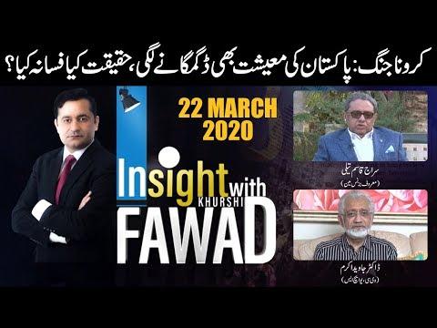 Insight with Fawad Khurshid - Sunday 17th May 2020