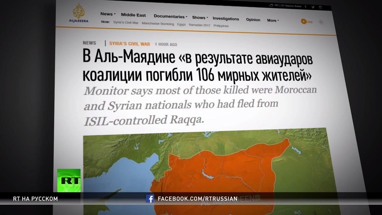 Коалиция США прокомментировала сообщения о гибели мирных жителей при авиаударах на востоке Сирии