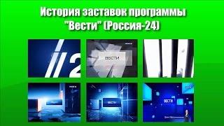 История заставок программы Вести Россия 24