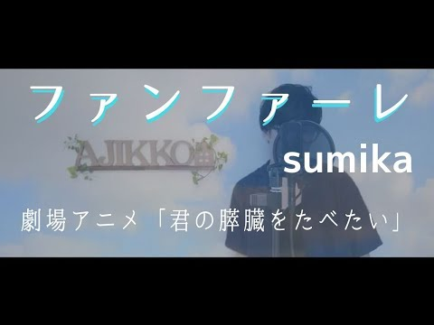 【Cover】ファンファーレ / Sumika【あじっこ】【Full歌詞付】【君の膵臓をたべたい】(Fanfare / Sumika)