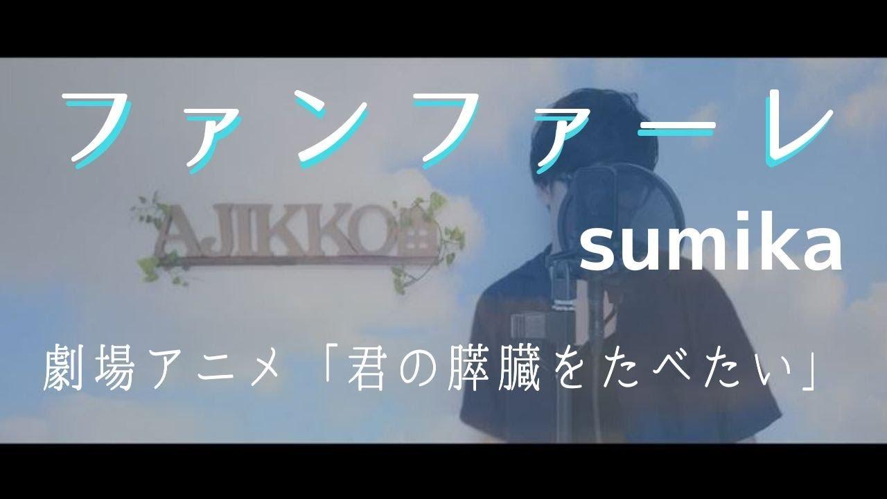Lyrics ファンファーレ sumika