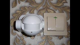Как подключить датчик движения , двухклавишный выключатель , таймер , вытяжку и светодиодную лампу .